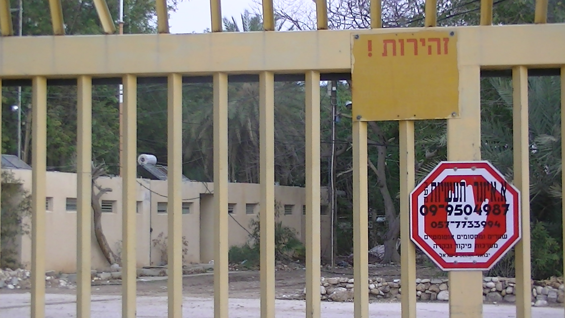 The gates of Beit Ha'Arava settlement, closed to Palestinians except settlement workers – photo taken by Corporate Watch, January 2013