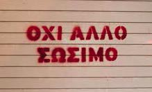 Graffiti in Athens calls for Greece to be saved from its saviours.jpg